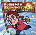 【中古】 綾小路きみまろ 爆笑スーパーライブ第5集!〜いろいろ言うけど、気にしてね!?〜 /綾小路きみまろ 【中古】afb