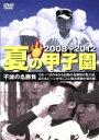 【中古】 夏の甲子園 不滅の名勝負 08〜12 /(スポーツ) 【中古】afb