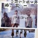 【中古】 吹き零れる程のI、哀、愛(初回限定盤)(DVD付) /クリープハイプ 【中古】afb