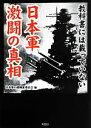 ブックオフオンライン楽天市場店で買える「【中古】 教科書には載っていない日本軍激闘の真相 /日本軍の謎検証委員会【編】 【中古】afb」の画像です。価格は108円になります。
