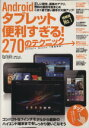 ブックオフオンライン楽天市場店で買える「【中古】 Androidタブレット便利すぎる!270のテクニック /情報・通信・コンピュータ(その他 【中古】afb」の画像です。価格は198円になります。