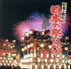 【中古】 日本の祭り 日本の祭りベスト /(伝統音楽),樫山文枝(ナレーション) 【中古】afb