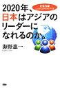 ブックオフオンライン楽天市場店で買える「【中古】 2020年、日本はアジアのリーダーになれるのか。 安倍内閣これから10年のシナリオ /海野惠一【著】 【中古】afb」の画像です。価格は198円になります。