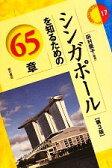 【中古】 シンガポールを知るための65章 エリア・スタディーズ17/田村慶子【編著】 【中古】afb