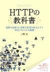 【中古】 HTTPの教科書 強靱な技術力と柔軟な思考を味方にするWebプロトコルの基礎 /上野宣【著】 【中古】afb
