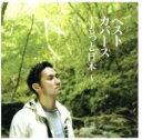 【中古】 ベストカバーズ〜もっと日本。〜(初回生産限定盤)(DVD付) /中孝介 【中古】afb