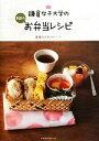 【中古】 鎌倉女子大学の季節のお弁当レシピ /高橋ひとみ【著】 【中古】afb