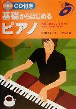 【中古】CD付き基礎からはじめるピアノ楽譜が読めなくても弾ける!弾きたい名曲が満載!Natsumemusicschool/内田洋子(著者)【中古】afb