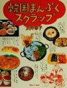 ブックオフオンライン楽天市場店で買える「【中古】 韓国まんぷくスクラップ /浜井幸子(著者 【中古】afb」の画像です。価格は108円になります。