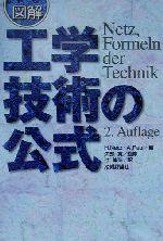 科学・医学・技術, その他  HNetz(),APaul(),(), afb