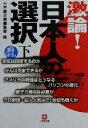 ブックオフオンライン楽天市場店で買える「【中古】 激論!日本人の選択(下 小学館文庫/小学館文庫編集部(編者 【中古】afb」の画像です。価格は108円になります。
