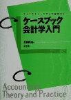 【中古】 ケースブック会計学入門 ライブラリケースブック会計学1/永野則雄(著者) 【中古】afb