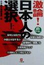 ブックオフオンライン楽天市場店で買える「【中古】 激論!日本人の選択(上 小学館文庫/小学館文庫編集部(編者 【中古】afb」の画像です。価格は108円になります。