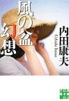 【中古】 風の盆幻想 実業之日本社文庫/内田康夫【著】 【中古】afb