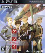 プレイステーション3, ソフト  EXTRA PS3 afb