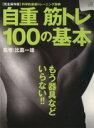 【中古】 自重 筋トレ100の基本 /旅行・レジャー・スポー