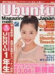 【中古】 Ubuntu Magazine Japan(2013 Summer) アスキームック/情報・通信・コンピュータ 【中古】afb