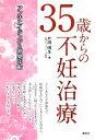 ブックオフオンライン楽天市場店で買える「【中古】 35歳からの不妊治療 アンチエイジングと卵巣年齢 /片岡明生【著】 【中古】afb」の画像です。価格は200円になります。