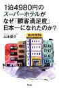 【中古】 1泊4980円のスーパーホテルがなぜ「顧客満足度」日本一になれたのか? /山本梁介【著】 【中古】afb