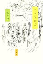 【中古】 バスを待って /石田千【著】 【中古】afb