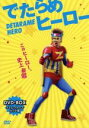 【中古】 でたらめヒーロー DVD−BOX /佐藤隆太,塚本高史,本仮屋ユイカ,松下昇平(音楽) 【中古】afb