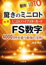 【中古】 驚きのミニロトFS数字 サンケイブックス/坂本祥郎【著】 【中古】afb