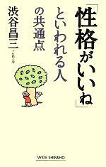 【中古】 「性格がいいね」といわれる人の共通点 ワイド新書/渋谷昌三【著】 【中古】afb