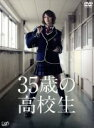【中古】 35歳の高校生 DVD−BOX /米倉涼子,溝端淳平,片瀬那奈,横山克(音楽) 【中古】afb
