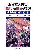 【中古】 東日本大震災住まいと生活の復興(2011‐2013) 住宅白書 /日本住宅会議【編】 【中古】afb