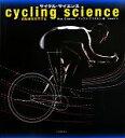 【中古】 サイクル・サイエンス 自転車を科学する /マックス...