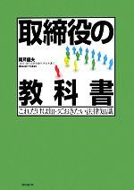 【中古】 取締役の教科書 これだけは知っておきたい法律知識 /岡芹健夫【著】 【中古】afb