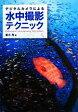 【中古】 デジタルカメラによる水中撮影テクニック /峯水亮【著】 【中古】afb