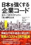 【中古】 日本を強くする企業コード もう一つのマイナンバー「法人番号」とは /手塚悟,嶋田充宏,新妻継良【ほか共著】 【中古】afb