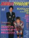 ブックオフオンライン楽天市場店で買える「【中古】 お笑いTYPHOON!JAPAN(Vol.1 エンターブレインムック/エンターブレイン(その他 【中古】afb」の画像です。価格は110円になります。