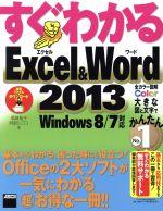 【中古】 すぐわかるExcel&Word(2013) /尾崎裕子(著者),阿部ヒロコ(著者) 【中古】afb