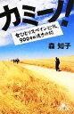 【中古】 カミーノ! 女ひとりスペイン巡礼、900キロ徒歩の旅 幻冬舎文庫/森知子【著】 【中古】afb