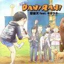 【中古】 団地でDAN!RAN! /怒髪天 【中古】afb