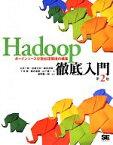 【中古】 Hadoop徹底入門 オープンソース分散処理環境の構築 /濱野賢一朗【監修】 【中古】afb