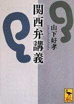 【中古】 関西弁講義 講談社学術文庫/山下好孝【著】 【中古】afb