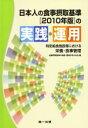 【中古】 日本人の食事摂取基準(2010年版)の実践・運用 第2版 特定給食施設等における栄養・食事管理 /松崎政三(著者),食事摂取基準の実践・運用を