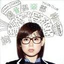 【中古】 遊音倶楽部 〜1st grade〜 /絢香 【中古】afb