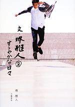 【中古】 文・堺雅人(2) すこやかな日々 /堺雅人【著】 【中古】afb
