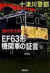 【中古】 十津川警部 EF63形機関車の証言 双葉文庫/西村京太郎【著】 【中古】afb