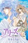 【中古】 アリーズZERO 〜星の神話〜(2) プリンセスC/冬木るりか(著者) 【中古】afb
