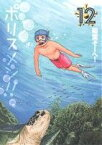 【中古】 へ〜せいポリスメン!!(12) ヤングジャンプC/稲葉そーへー(著者) 【中古】afb