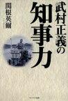 【中古】 武村正義の知事力 /関根英爾【著】 【中古】afb