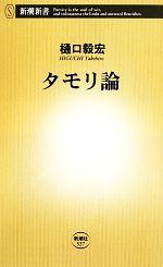 【中古】 タモリ論 新潮新書/樋口毅宏【著】 【中古】afb