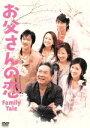 【中古】 お父さんの恋 Family Tale /堺雅人,星...