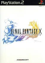 【中古】 ファイナルファンタジーX /PS2 【中古】afb