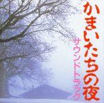 【中古】 かまいたちの夜 サウンドトラック /(ゲーム・ミュージック) 【中古】afb